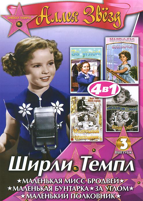 Ширли Темпл: Выпуск 3 (4 в 1)Ширли Темпл родилась 23 апреля 1928 года, лучшая актриса-ребенок всех времен и народов. Уже в шесть лет она получила свой первый Оскар, а к восьми годам стала всемирно известной, пользующейся феноменальным успехом актрисой. Всего же Ширли снялась более, чем в 70 фильмах. В 1960 году удостоена Звезды на Аллее Славы за выдающиеся достижения в области кинематографии. В сборнике представлены четыре фильма из раннего периода творчества актрисы, ставшие для нее звездными.