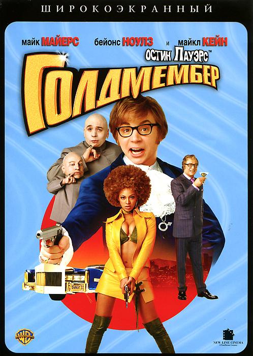 Остин Пауэрс - Голдмембер 2011 DVD