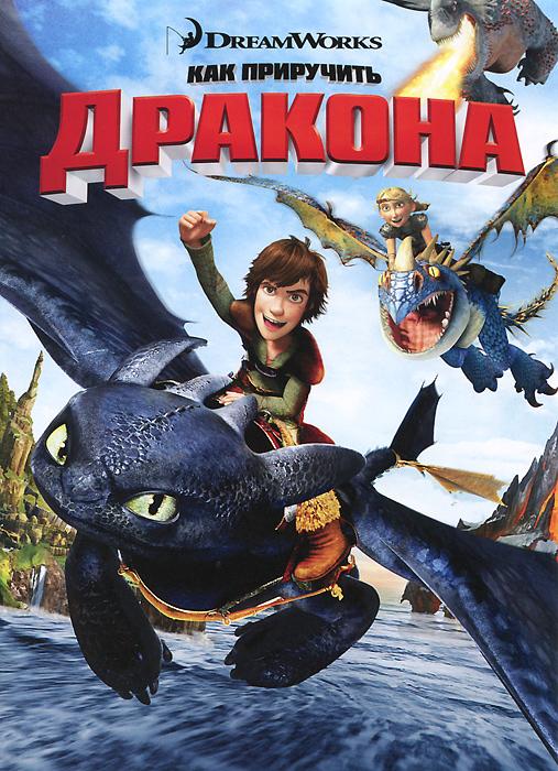 Любимый зрителями и признанный критиками, мультфильм студии DreamWorks Animation «Как приручить дракона» представляет очаровательную и оригинальную историю, в которой вы найдете и захватывающий сюжет, и невероятные приключения, и, конечно, смешные шутки! Юный викинг Иккинг нарушает традицию, подружившись со своим самым злейшим врагом – свирепым драконом, которого он называет Беззубиком. Необыкновенным героям придется сообща бороться с вечным противостоянием людей и драконов в этом «чудесном и смешном шедевре»! Today