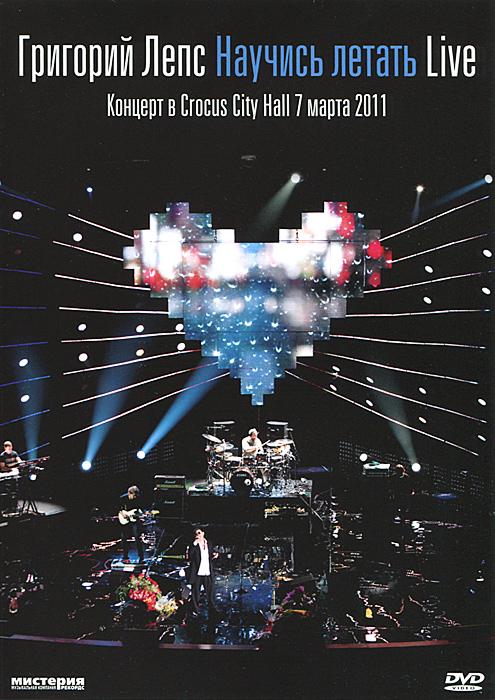 Григорий Лепс: Научись летать Live 2011 DVD