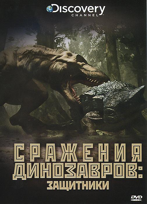 Discovery: Сражения Динозавров: ЗащитникиДинозавры были идеальными доисторическими машинами выживания, управляющие Землей в течение 120 миллионов лет. Их тела скрывают анатомические тайны, которые позволили им выживать в суровую доисторическую эпоху. Комбинируя кинематографическую трехмерную графику и передовые научные исследования в области анатомии и палеонтологии, мы сняли их кожу, обнажили их кости и мускулы, чтобы раскрыть одну из тайн величайшего успеха природы. Хищники не доминировали в меловой период, травоядные животные развивались так же хорошо. А их тела были готовы принять удары. Последние научные достижения позволяют раскрыть анатомические секреты травоядных динозавров, этих крупнейших в мире животных, которые с успехом выживали в мире хищников.