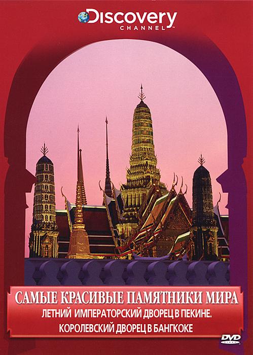 Летний Императорский Дворец один из самых выдающихся императорских садов в Китае. Он был построен в 12 веке, но свое великолепие и пышность приобрел при правлении Маньчжурской Династии, а именно, во времена Вдовствующей Императрицы Цыси. Королевский дворец в Бангкоке - это одновременно и религиозная святыня Таиланда, и исторический памятник, и музей под открытым небом, Здесь была резиденция королей Таиланда начиная с XVIII века. Дворец и в настоящее время используется королевской семьей. В нем проходят ежегодные королевские церемонии, а также королевские свадьбы, похороны и государственные приемы.