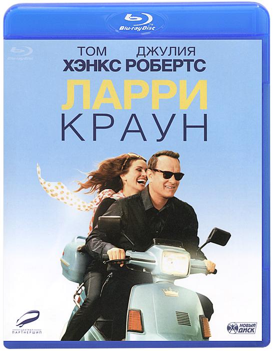 Ларри Краун (Blu-ray) 2011