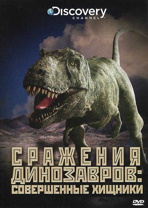 Динозавры были идеальными доисторическими