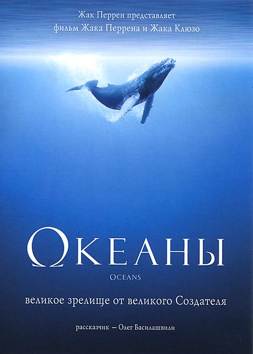 Океаны 2011 DVD