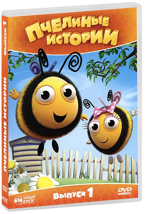 Пчелиные истории: Сезон 1, Выпуск 1