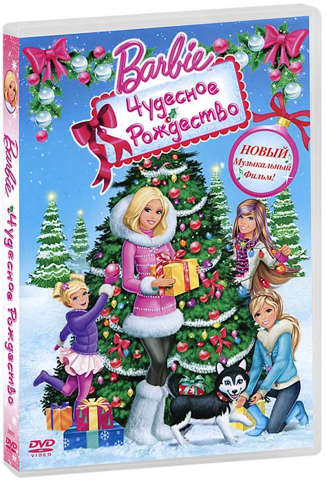 Barbie: Чудесное РождествоВас ждут самые неожиданные рождественские приключения вместе с Барби и ее сестрами - Скиппер, Стэйси и Челси! Когда самолет в Нью-Йорк отменяют из-за сильного снегопада, девочки обнаруживают, что их праздничные планы повисли на волоске. Но в скромном отеле на краю маленького городка Таннебаума сестричек ждут новые друзья и волшебные приключения! Чтобы поблагодарить жителей городка за радушный прием, девочки устраивают великолепное музыкальное представление для всех-всех-всех! Теперь Барби с сестрами точно знают: радость общения с близкими людьми - это и есть самое Чудесное Рождество!