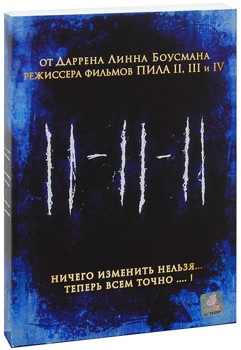 11-11-11Майкл Ландес (Пункт назначения 2), Дэнис Рафтер, Вэнди Гленн в фильме ужасов Даррена Линна Боусмана 11-11-11. В центре событий известный писатель по имени Джозеф Крон, потерявший в результате несчастного случая жену и ребенка. Чтобы оправиться от трагедии, он едет в Европу, в Испанию, где живет его брат Самюэль и находящийся при смерти отец Ричард. Но судьба продолжает преследовать Джозефа, и все события оказываются мистическим образом связаны с числом 11. Джозеф становится одержим этим числом. Проведя расследование, он выясняет, что 11.11.11 произойдет некое событие, информация о котором зашифрована в молитвенных книгах разных религий мира. Вскоре он понимает, что 11.11.11 — это предупреждение.