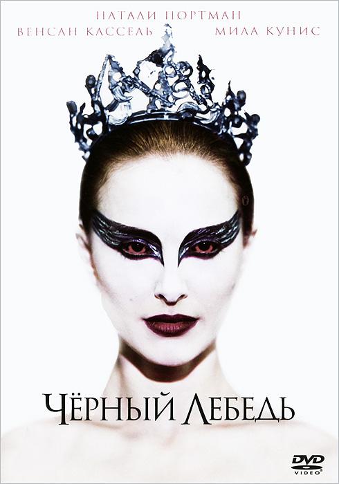 Чёрный лебедь 2011 DVD