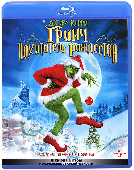 Гринч - похититель Рождества (Blu-ray)Джим Кэрри (Маска), Энтони Хопкинс (Молчание ягнят), Билл Ирвин (Сон в летнюю ночь) в фантастической комедии Рона Ховарда Гринч - похититель Рождества. Жил-был в городе Ктограде человечек, и звали его - Гринч. Был он весь зеленый и волосатый, никто его не любил. Обиделся Гринч на ктовичей и ушел жить на одинокую, обдуваемую всеми ветрами гору. Сидел там в своей пещере и злился на весь свет. Больше всего Гринч ненавидел Рождество. В то время, как все население Ктограда веселилось от души, барометр и без того всегда плохого настроения Гринча показывал нечто ужасное. И вот однажды злобный житель горы решил покончить с этим праздником раз и навсегда!