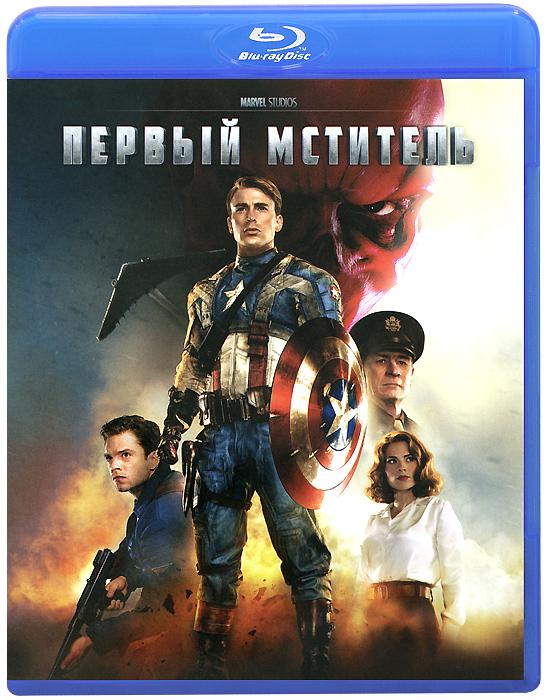 Первый мститель 3D (Blu-ray)Крис Эванс (Фантастическая четверка), Хэйли Этвелл (Мэнсфилд Парк), Томми Ли Джонс (Бэтмен навсегда) в фантастическом боевике Джо Джонстона Первый мститель. Капитан Америка в исполнении Криса Эванса - абсолютное оружие против зла - ведет борьбу за свободу в захватывающем блокбастере. Когда ужасающая сила грозит бедой всем жителям Земли, величайший в мире воин начинает борьбу с террористической организацией «Гидра», во главе которой стоит зловещий Красный Череп.