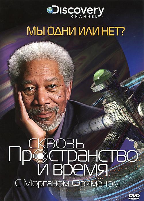Голливудская легенда и большой поклонник космоса, оскароносный актер Морган Фримен исследует самые большие тайны вселенной - вопросы, которые всегда озадачивали человечество. Из чего мы сделаны? Что было перед началом всего? Действительно ли мы одиноки во вселенной? Есть ли создатель? Эти вопросы были обдуманы самыми изящными умами человеческого рода. Теперь, наука приблизилась к сути, в область где твердые факты и свидетельства могут быть в состоянии предоставить нам ответы, вместо философских теорий. Программа примирит самые яркие умы и лучшие идеи с самых передних краев наук - Астрофизики, Астробиологии, Квантовой механики, Теории струн, и более - чтобы показать экстраординарную правду о нашей Вселенной. Инопланетяне наверняка существуют, но почему мы с ними не встретились? У нас есть мощные инструменты для их поиска. Один астроном заявила, что слышала попытки инопланетян вступить в контакт...