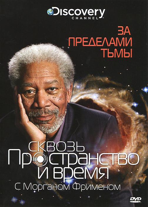 Discovery: Сквозь пространство и время с Морганом Фрименом: За пределами тьмы 2011 DVD