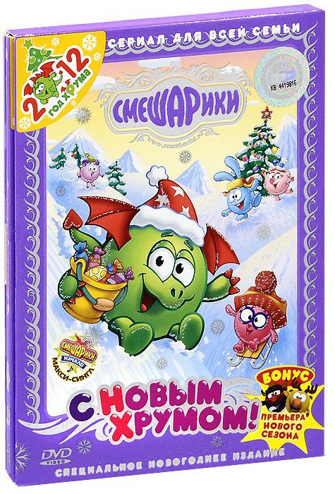 Смешарики: С Новым Хрумом! (DVD + CD)