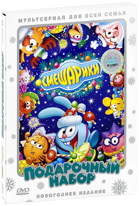 Смешарики: Подарочный набор. Новогоднее издание (2 DVD)