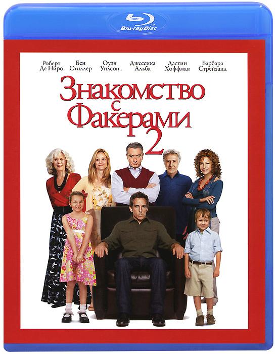 Знакомство с Факерами 2 (Blu-ray) 2 1 blu ray