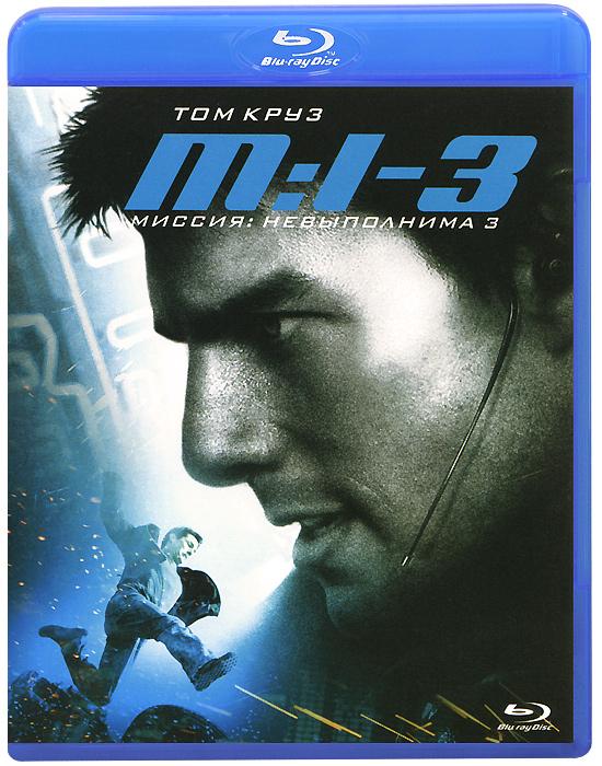 Миссия: Невыполнима 3 (Blu-ray)