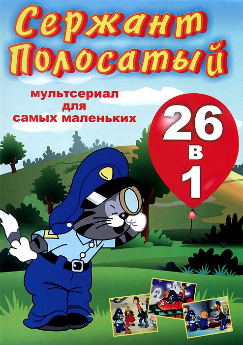 В полицейском участке небольшого городка на правах всеобщего любимца живет забавный котенок. Днем он ведет обычную кошачью жизнь - играет, ест, болтается под ногами. А ночью, в сладких снах, он превращается в Сержанта Полосатого. Вместе со своими друзьями - игрушками - плюшевым мишкой, жирафом, трехколесным велосипедом, розовой мышкой и железным автомобилем, отважный полицейский наводит порядок на улицах города. Держитесь хулиганы, нарушители и мошенники! Сержант Полосатый со своей верной командой всегда на посту! Серии: Часть 1: 01. Пуговица 02. Загадка с ключом 03. Дракон 04. Скользкий преступник 05. Загадочная обезьянка 06. Велосипед 07. Исчезновение полицейских 08. Монстров не существует 09. Шкатулка с украшениями 10. Лекция в школе 11. Похититель велосипеда 12. Сержант Полосатый в комнате страха 13. Злой близнец Часть 2: 01....