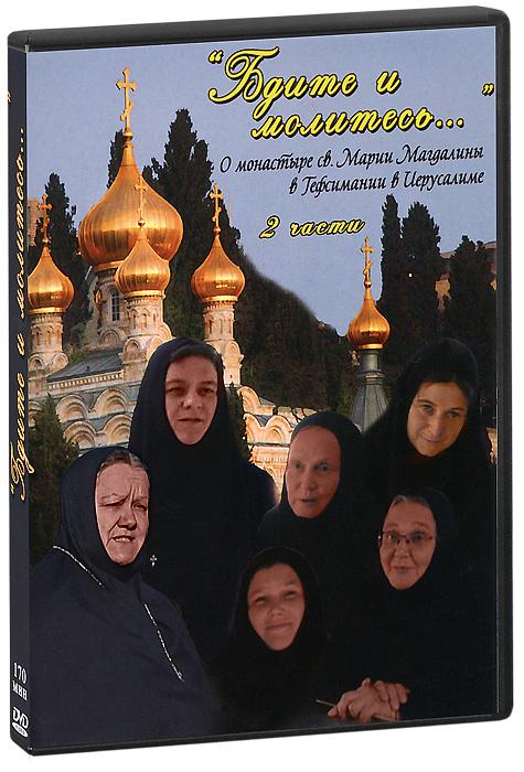 Бдите и молитесь (2 DVD)Этот фильм о том, как появился в Иерусалиме русский Храм святой равноапостольной Марии Магдалины, и выросла вокруг него многонациональная женская обитель. Живое восприятие монашеской жизни зритель получает из рассказов самих монахинь. Святыни Гефсиманского сада, где идет непрестанный молитвенный труд, и Вифанский детский приют, там, где Мария и Марфа скорбели о Лазаре, камень Пояс Богородицы и усыпальница Великой княгини Елизаветы Федоровны, - все это женский Гефсиманский монастырь святой равноапостольной Марии Магдалины Русской Православной Церкви.