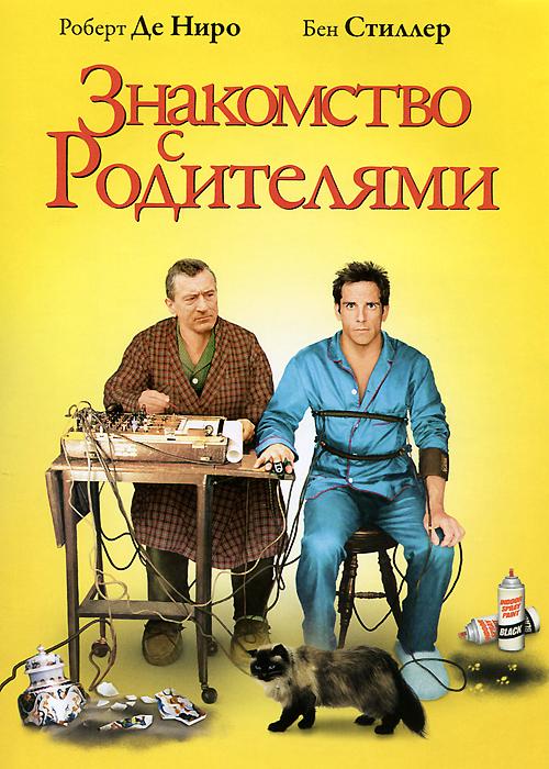 Знакомство с родителями 2011 DVD