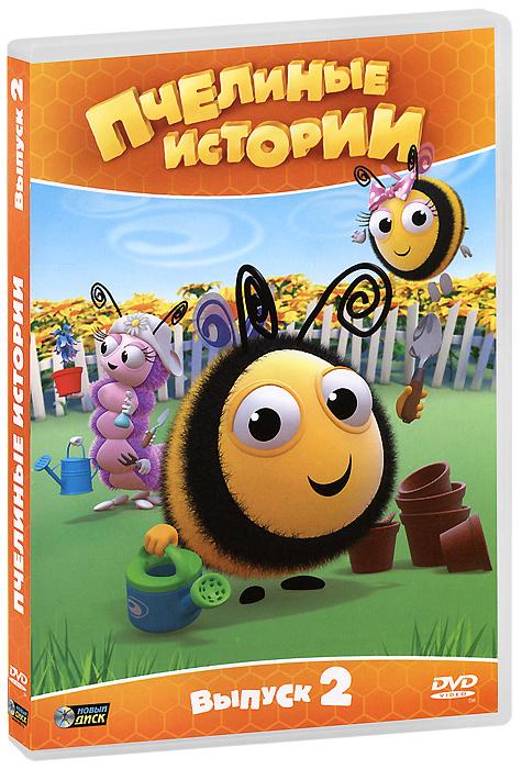 Пчелиные истории: Сезон 1, Выпуск 2