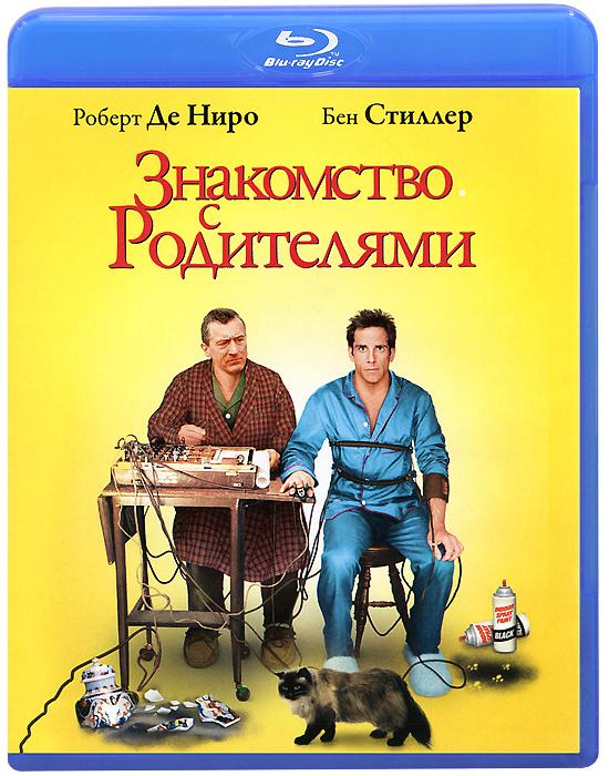 Знакомство с родителями (Blu-ray) 2011
