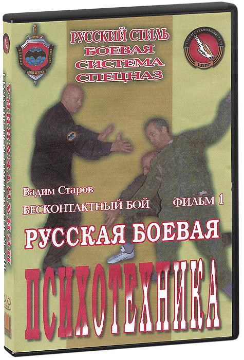 Бесконтактный бой: Русская боевая психотехника. Фильм 1 2010 DVD