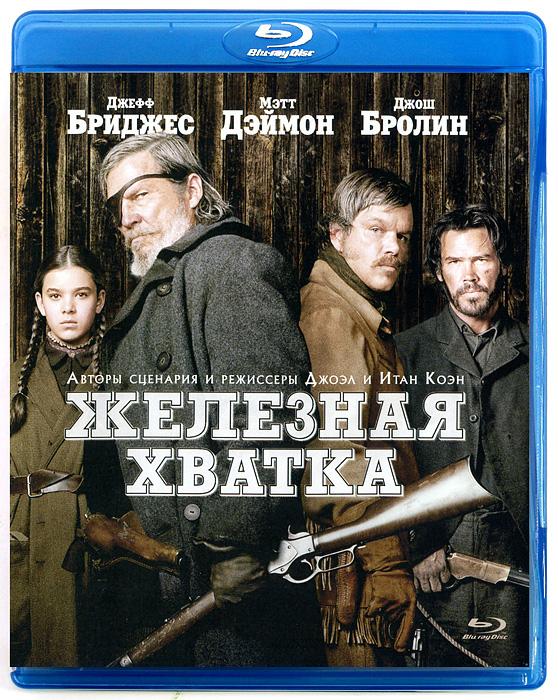 Железная хватка (Blu-ray) 2012