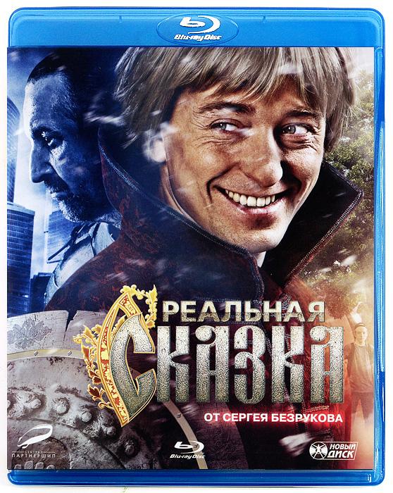 Реальная сказка (Blu-ray) 2011