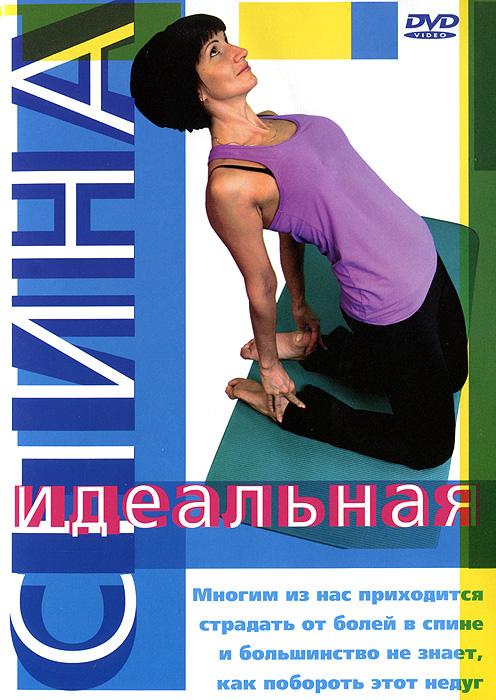 Идеальная спинаОсновные правила при выполнении упражнений для позвоночника просты - нужно делать упражнения без рывков, мягко, чувствуя, как растягиваются мышцы спины и позвоночник. Упражнения разработаны специально для снятия напряжения с позвоночника, его укрепления и выравнивания. Выполняя их, Вы повышаете мышечный тонус спины, обретаете легкость, ровное дыхание, способствуете правильному функционированию внутренних органов и систем Вашего тела.