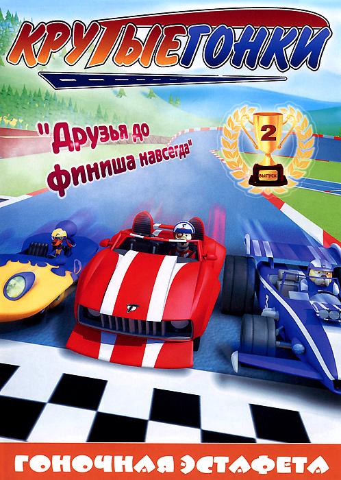 Крутые гонки: Друзья до финиша навсегда, выпуск 2