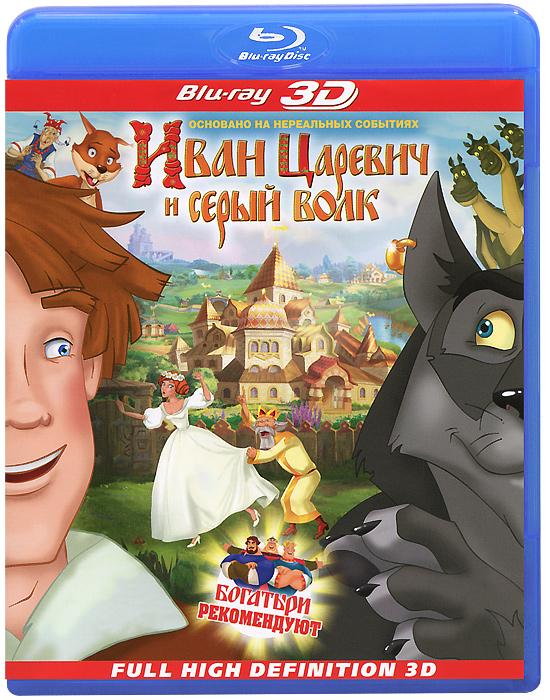 Иван Царевич и Серый Волк 3D (Blu-ray)