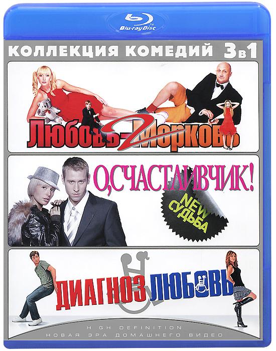 Любовь-Морковь 2 / О, Счастливчик! / Диагноз любовь (3 в 1) (Blu-ray) 2011