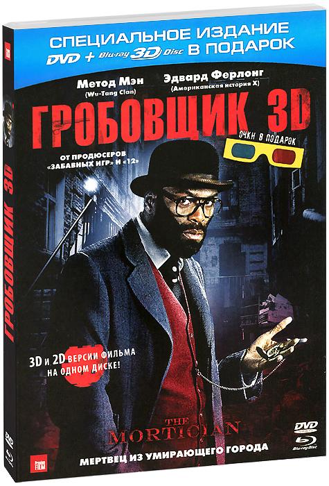 Гробовщик 3D и 2D (DVD + Blu-ray)