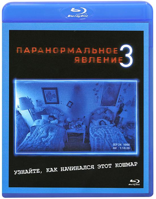 Паранормальное явление 3 (Blu-ray) 2012