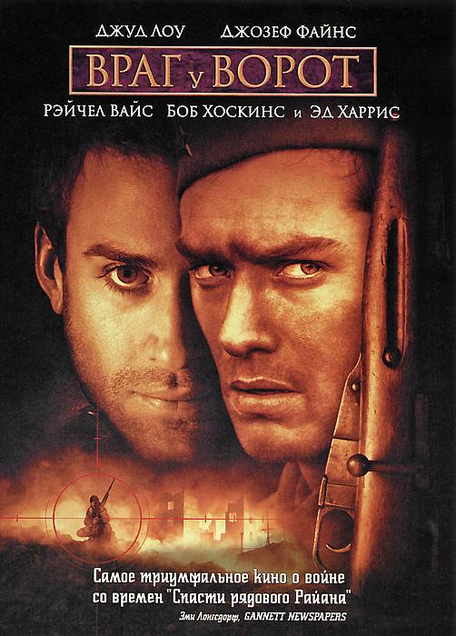 Враг у ворот 2012 DVD