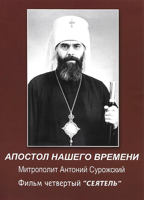 Апостол нашего времени, фильм 4: Сеятель