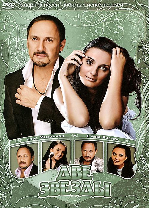Две звезды: Стас Михайлов и Елена Ваенга 2012 DVD