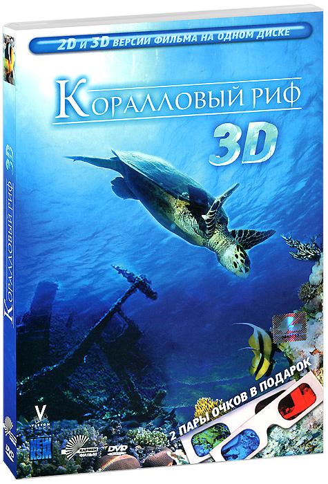 Коралловый риф 3D и 2D 2012 DVD