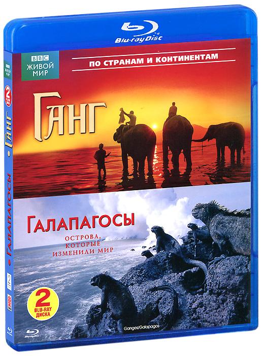 BBC: Ганг / Галапагосы (2 Blu-ray)