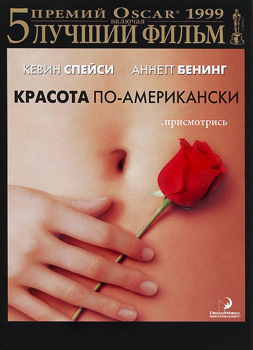 Попка Эмбер Мари Гетц – Недетское Кино (2001)