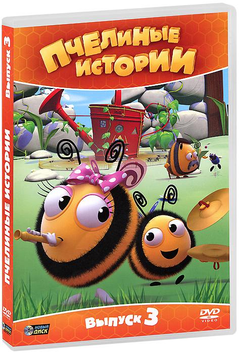 Этот жужжащий, жужжащий мир! Пчелиный улей - дом для счастливого и дружного пчелиного семейства. Папа-пчела, Мама-пчела и их дети Базз и Руби - они похожи на самую обычную семью, за исключением того, что они маленькие, полосатые и постоянно жужжат! В школе Медовой росы готовятся к конкурсу самодеятельности и концерту. Руби пробует себя в качестве танцовщицы и музыканта. Базз помогает сестре поверить в свои силы. Он учится следить за порядком и ухаживать за домашним питомцем, кататься на самокате и играть в футбол. И вместе они навещают Бабушку-пчелу и Дедушку-пчелу... Содержание: 01. Преданная пчелка 02. Ветреный день 03. Вымышленная пчелка 04. Староста класса 05. Лучший друг пчелы 06. Разумная пчелка 07. Базз наводит чистоту 08. Сонная пчелка