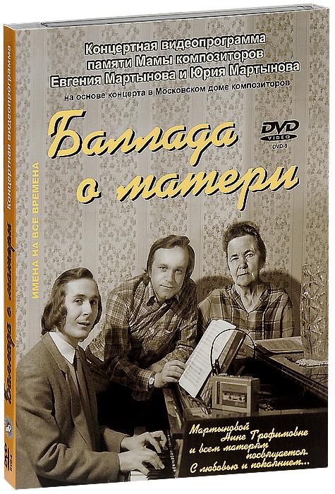 Баллада о матери 2012 DVD