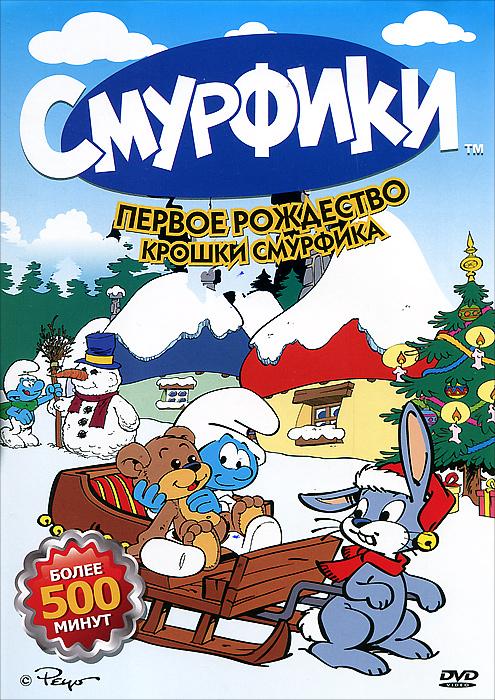 Смурфики: Первое Рождество крошки Смурфика, Серии 1-31 2011 DVD