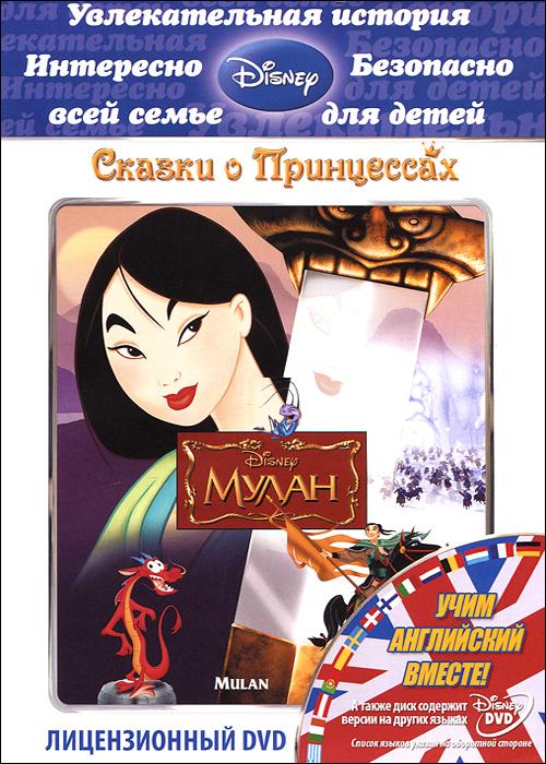 МуланЭтот незабываемый мультфильм расскажет вам удивительную историю об отважной девушке Мулан, жившей в древнем Китае в далеком прошлом. Для великого народа наступили тяжелые времена: на страну напало воинственное племя гуннов. Переодевшись в мужскую одежду, Мулан присоединяется к другим воинам и отправляется в опасный поход к подножию заснеженных гор. Ее сопровождает забавный дракончик Мушу, который больше похож на маленькую собачку, чем на мифическое чудовище. Пытаясь скрыть тайну, они попадают в забавные ситуации и не подозревают, что их секрет вот-вот раскроется!.. Уолт Дисней приветствует российского зрителя и приглашает всю вашу семью совершить вместе с Мулан волшебное путешествие, полное захватывающих приключений, веселых шуток и неподражаемой музыки, которое вам дарит самая знаменитая мультипликационная студия в мире!
