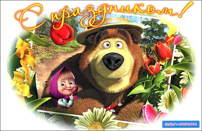 Маша и Медведь: С праздником! Будьте здоровы! (DVD + открытка) 2012