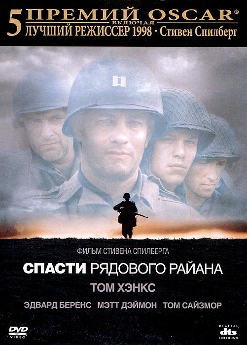 Спасти рядового Райана 2012 DVD