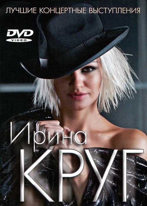 Ирина Круг: Лучшие концертные выступления