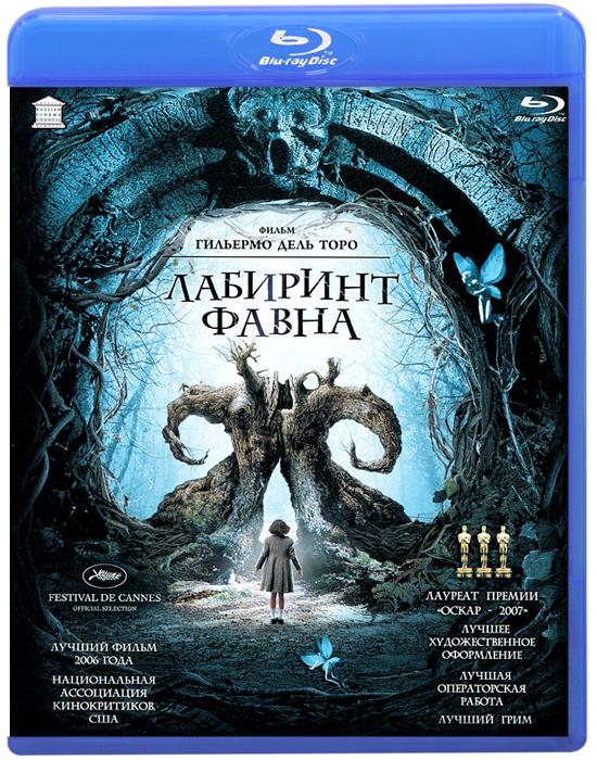 Лабиринт Фавна (Blu-ray) 2012