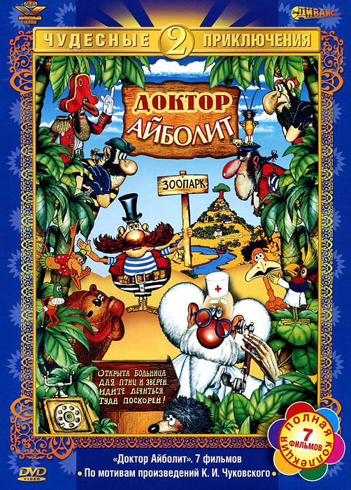 Чудесные приключения 2: Доктор Айболит
